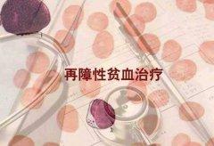 武汉天安医院再生障碍性贫血全面